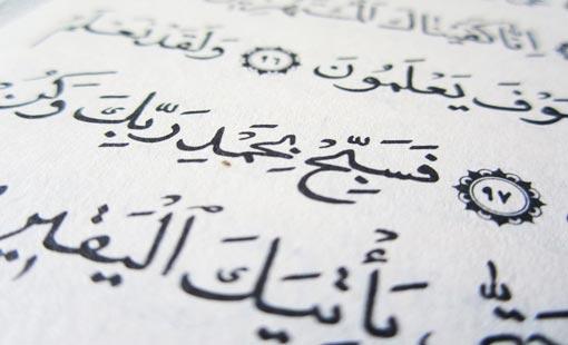 «السمع المفيد» دعوة قرآنية
